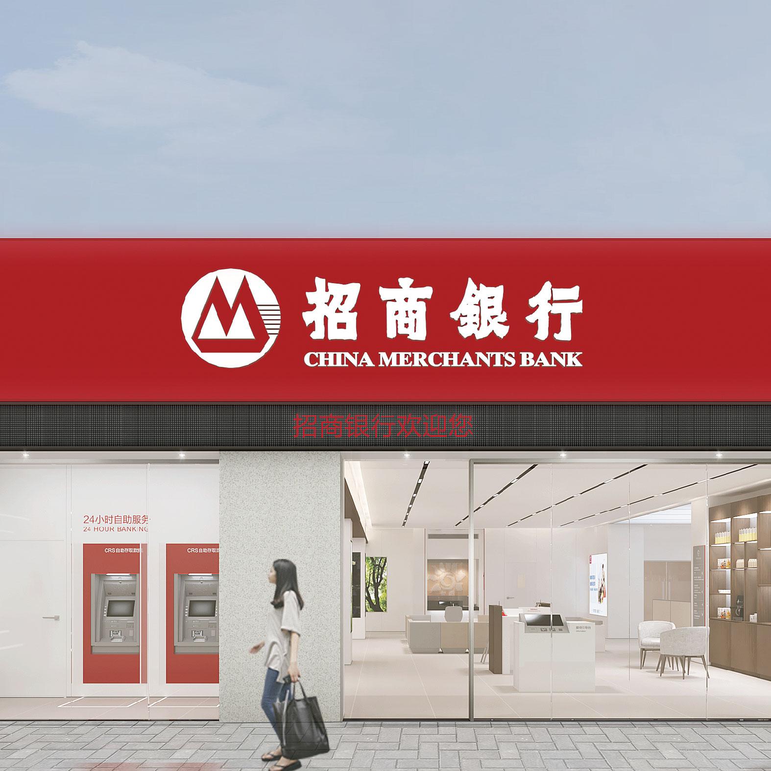 중국 초상 은행 <br>3.0 영업망