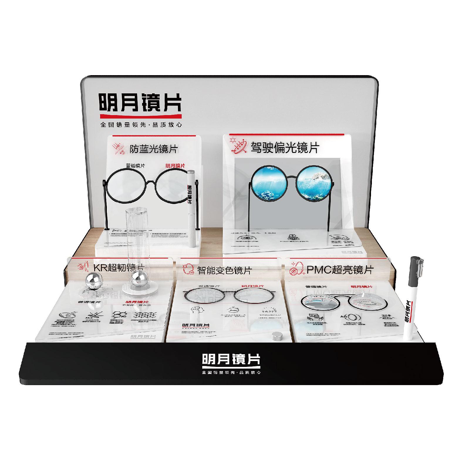 Ming Yue Lens POSM